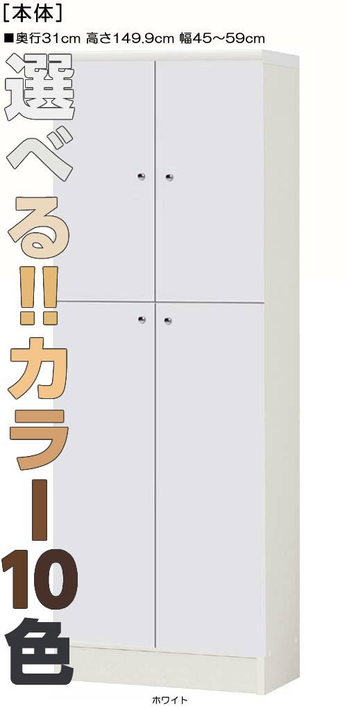 全面扉クローゼット 高さ149.9cm幅45~59cm奥行31cm 上下共両開き 全面扉付和室家具