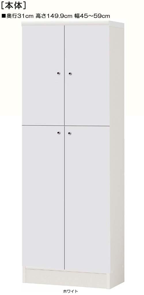 全面扉クローゼット 高さ149.9cm幅45~59cm奥行31cm 上下共両開き 全面扉付ウォークインクローゼットボード