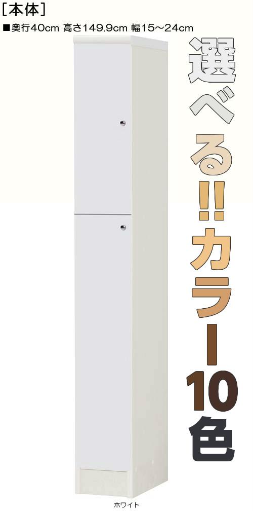 全面扉全面扉付きスリム収納 高さ149.9cm幅15~24cm奥行40cm 上下共片開き(左開き/右開き) 全面扉付洗面所棚