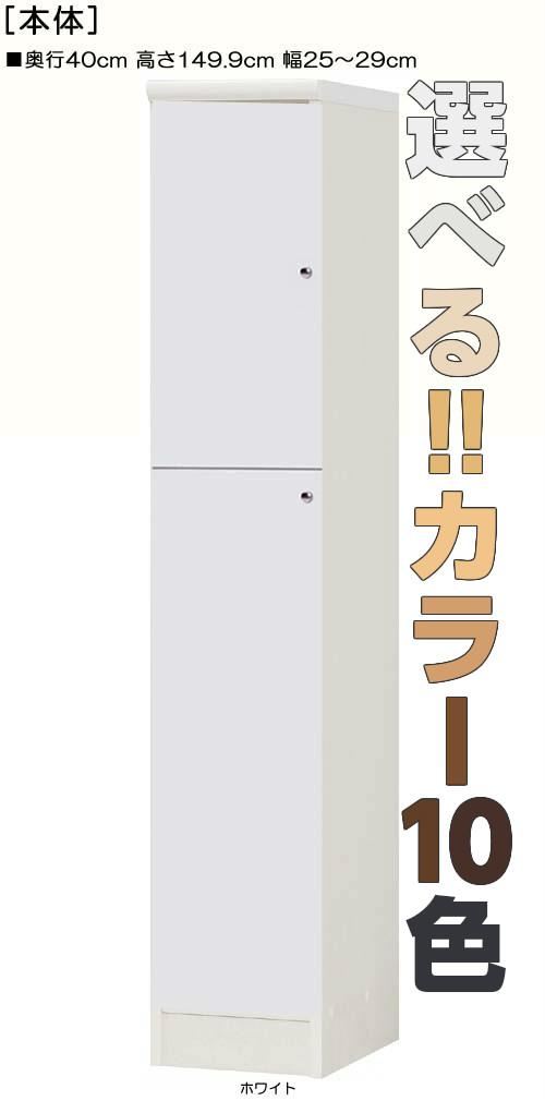 【期間限定ポイント6倍 9/6まで】全面扉扉付き木製整理収納棚 高さ149.9cm幅25~29cm奥行40cm 上下共片開き(左開き/右開き) 全面扉付玄関本棚