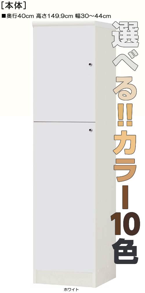 全面扉全面扉付木製絵本箱 高さ149.9cm幅30~44cm奥行40cm 上下共片開き(左開き/右開き) 全面扉付勉強部屋シェルフ
