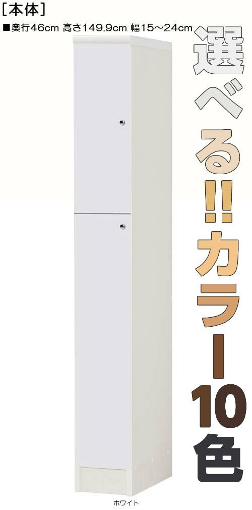 全面扉リビング隙間収納 高さ149.9cm幅15~24cm奥行46cm 上下共片開き(左開き/右開き) 全面扉付待合室ボード