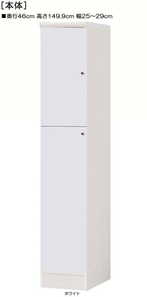 全面扉リビング隙間収納 高さ149.9cm幅25~29cm奥行46cm 上下共片開き(左開き/右開き) 全面扉付学校家具