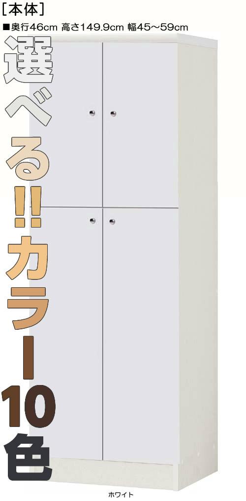 全面扉オーダー壁面収納 高さ149.9cm幅45~59cm奥行46cm 上下共両開き 全面扉付納戸ラック