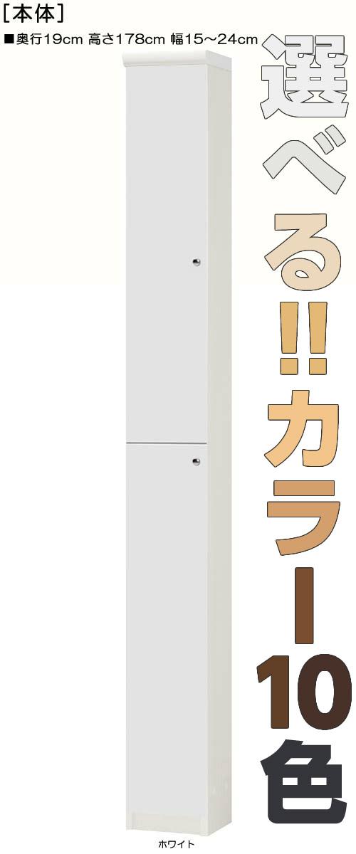全面扉スリム収納 高さ178cm幅15~24cm奥行19cm 上下共片開き(左開き/右開き) 全面扉付和室家具