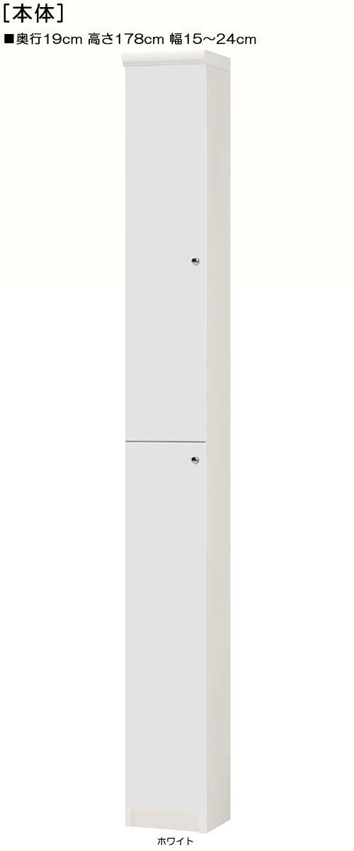 全面扉スリム収納 高さ178cm幅15~24cm奥行19cm 上下共片開き(左開き/右開き) 全面扉付ランドリー収納