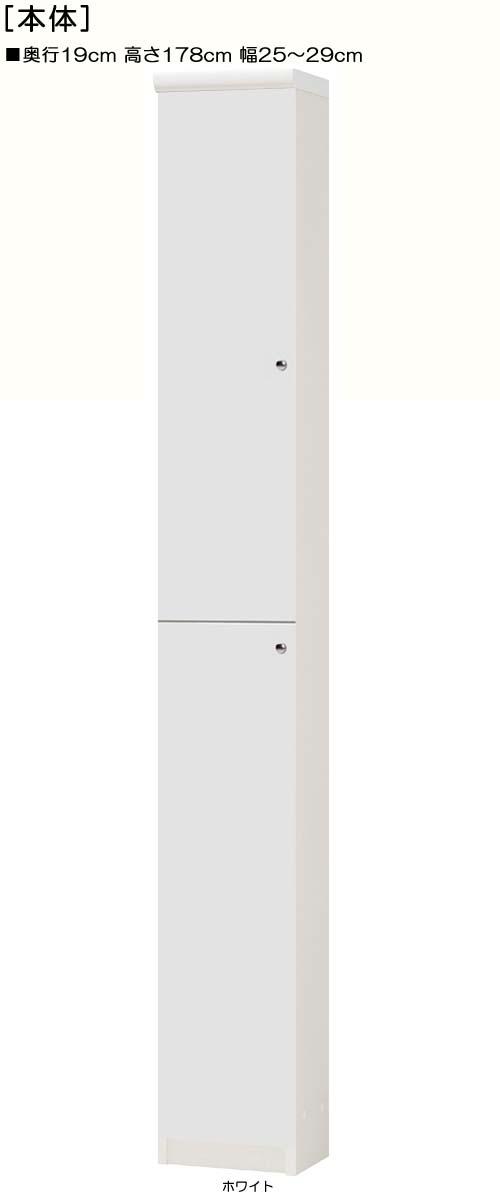 全面扉スリム収納 高さ178cm幅25~29cm奥行19cm 上下共片開き(左開き/右開き) 全面扉付客室ディスプレイ