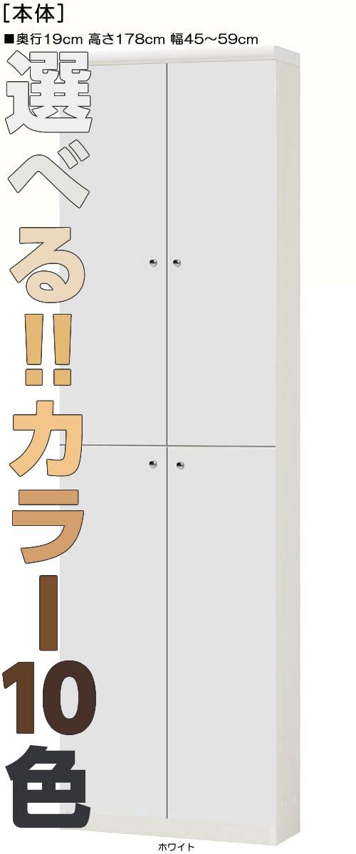 全面扉文庫本収納 高さ178cm幅45~59cm奥行19cm 上下共両開き 全面扉付台所シェルフ