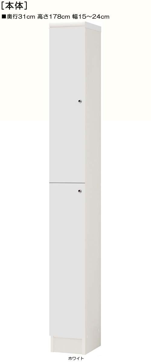 全面扉隙間収納 高さ178cm幅15~24cm奥行31cm 上下共片開き(左開き/右開き) 全面扉付ベッドルーム棚