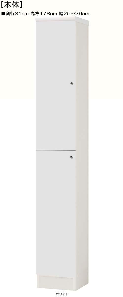 全面扉隙間収納 高さ178cm幅25~29cm奥行31cm 上下共片開き(左開き/右開き) 全面扉付応接間ラック