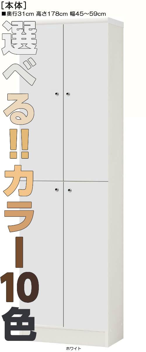 【期間限定ポイント5倍 8/24まで】全面扉クローゼット 高さ178cm幅45~59cm奥行31cm 上下共両開き 全面扉付キッチンラック