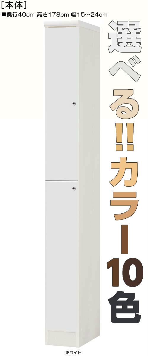 全面扉全面扉付きスリム収納 高さ178cm幅15~24cm奥行40cm 上下共片開き(左開き/右開き) 全面扉付事務所収納