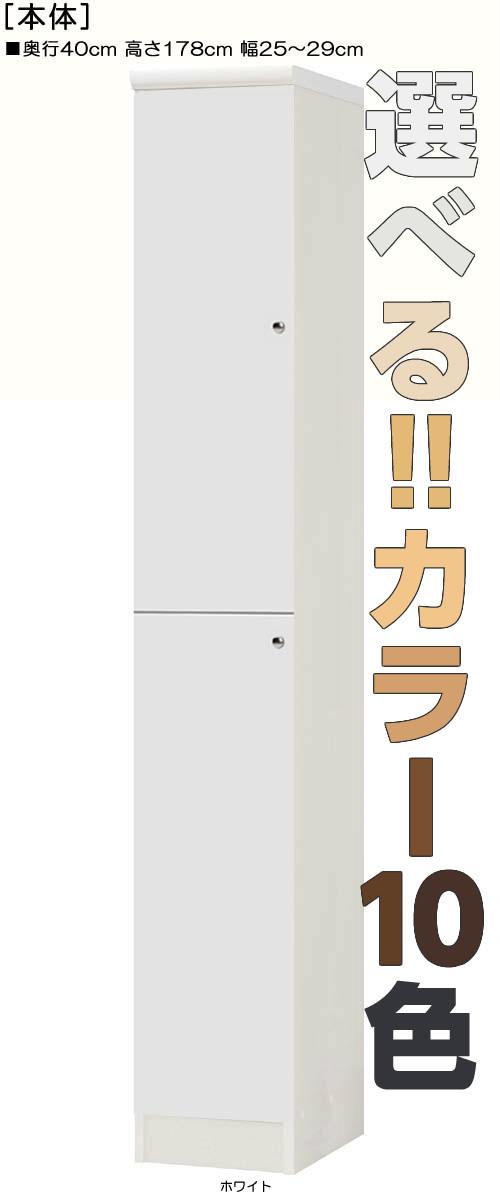 全面扉全面扉付きスリムラック 高さ178cm幅25~29cm奥行40cm 上下共片開き(左開き/右開き) 全面扉付ベッドルームディスプレイ