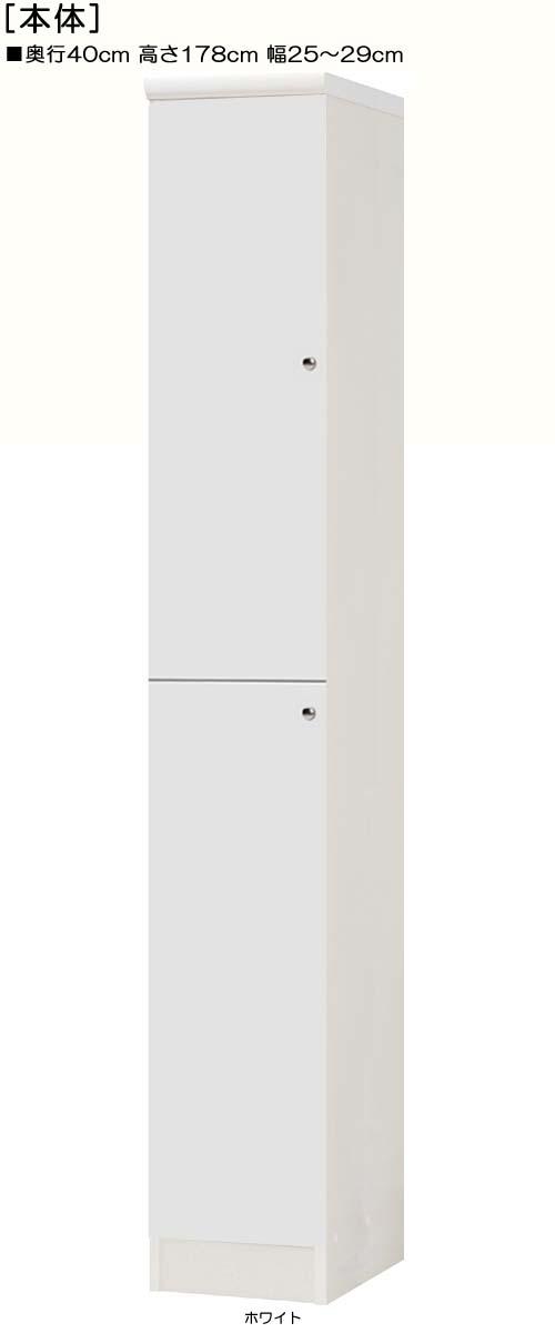 全面扉全面扉付きスリムラック 高さ178cm幅25~29cm奥行40cm 上下共片開き(左開き/右開き) 全面扉付客室棚
