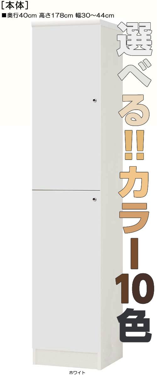 【期間限定ポイント6倍 9/7まで】全面扉全面扉付きファイル収納 高さ178cm幅30~44cm奥行40cm 上下共片開き(左開き/右開き) 全面扉付図書室収納