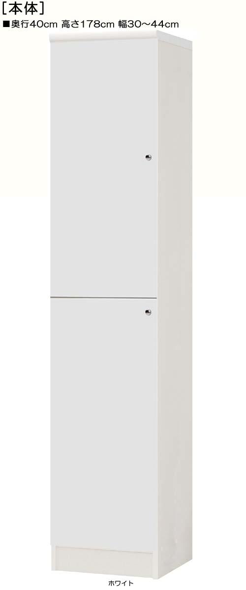 全面扉全面扉付きファイル収納 高さ178cm幅30~44cm奥行40cm 上下共片開き(左開き/右開き) 全面扉付ウォークインクローゼットラック