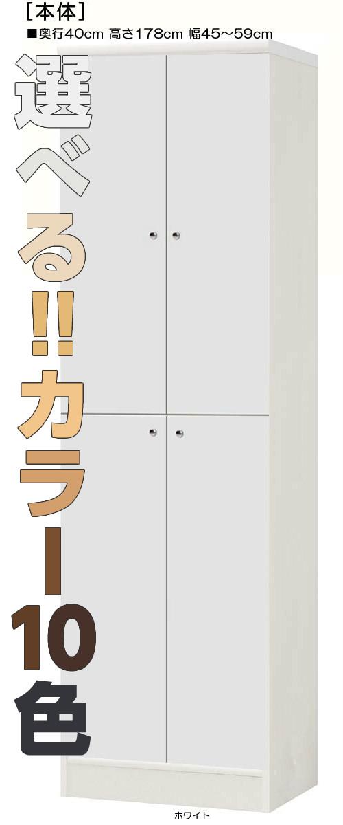 全面扉扉付木製ファイルキャビネット 高さ178cm幅45~59cm奥行40cm 上下共両開き 全面扉付勉強部屋シェルフ