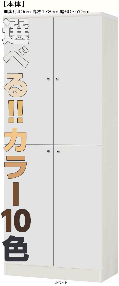 【期間限定ポイント5倍 8/20まで】全面扉扉付木製ファイルキャビネット 高さ178cm幅60~70cm奥行40cm 上下共両開き 全面扉付図書室シェルフ