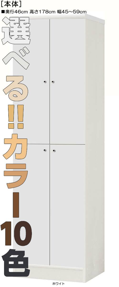 全面扉オーダー壁面収納 高さ178cm幅45~59cm奥行46cm 上下共両開き 全面扉付塾シェルフ