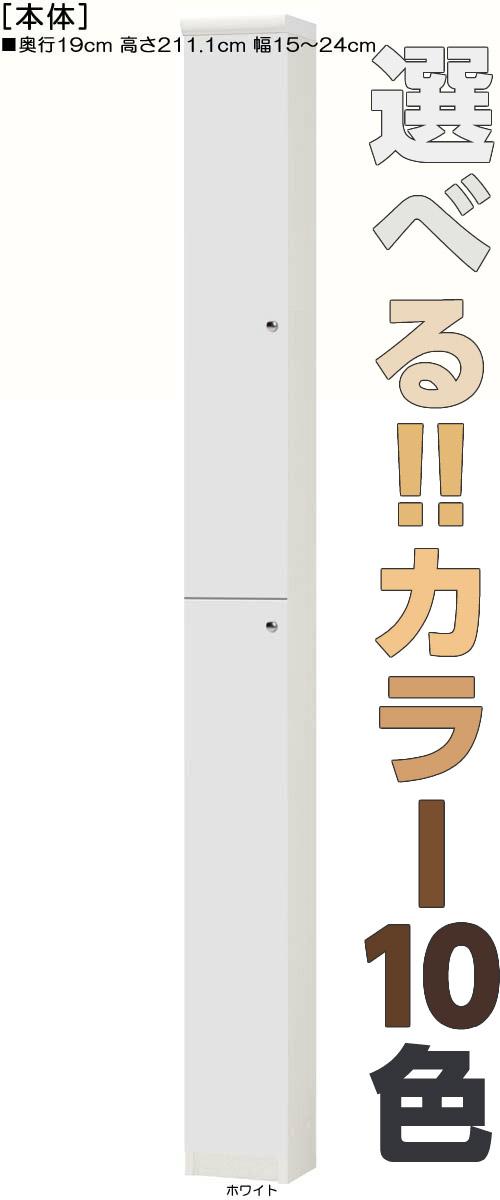 【期間限定ポイント6倍 9/7まで】全面扉薄型家具 高さ211.1cm幅15~24cm奥行19cm 上下共片開き(左開き/右開き) 全面扉付ダイニング棚