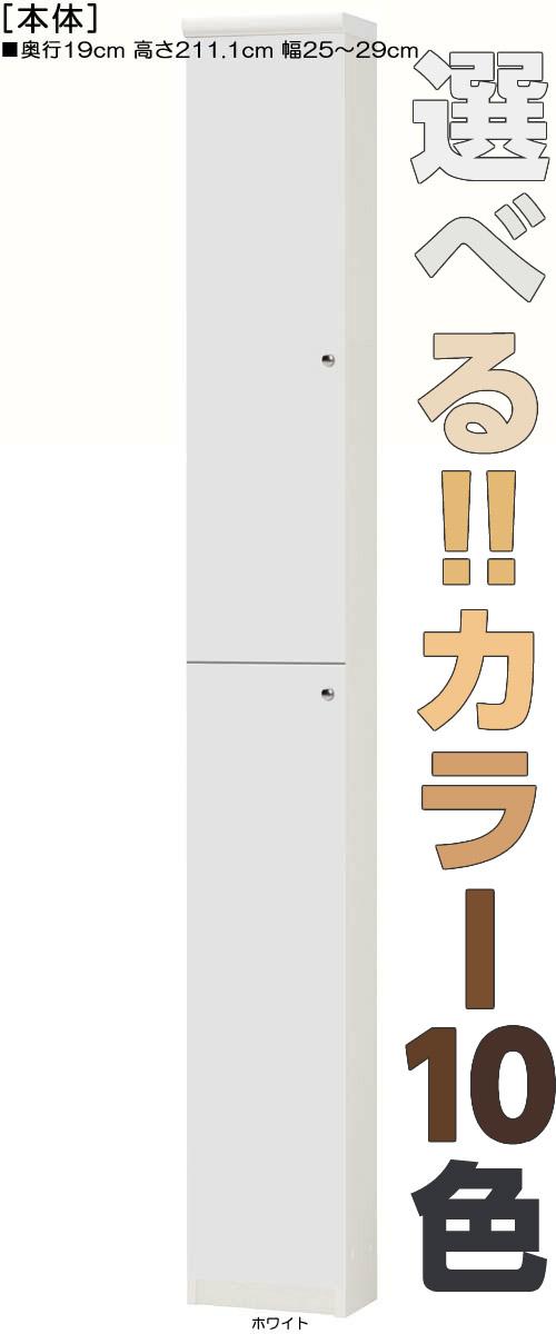 【期間限定ポイント5倍 8/18まで】全面扉薄型家具 高さ211.1cm幅25~29cm奥行19cm 上下共片開き(左開き/右開き) 全面扉付ダイニング棚