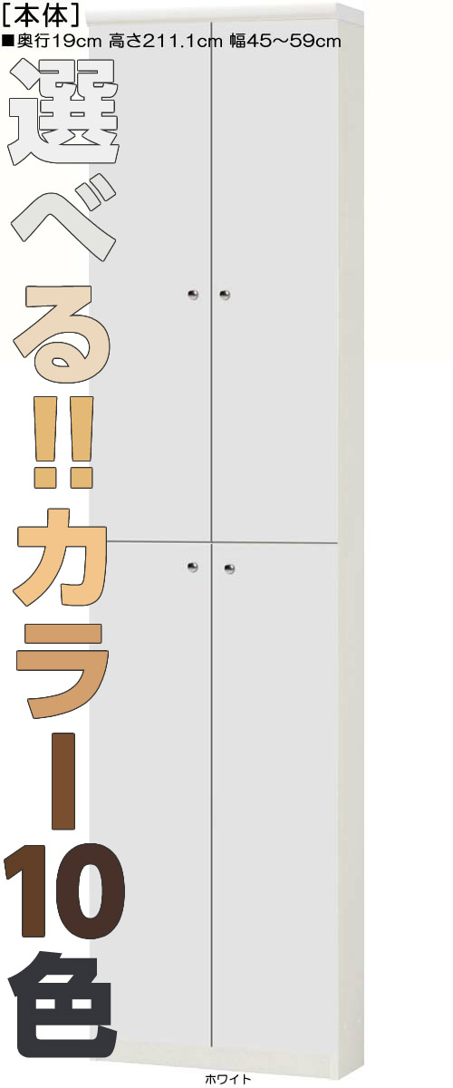 全面扉薄型家具 高さ211.1cm幅45~59cm奥行19cm 上下共両開き 全面扉付和室収納