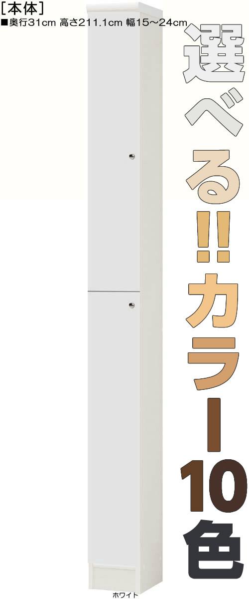 全面扉隙間収納 高さ211.1cm幅15~24cm奥行31cm 上下共片開き(左開き/右開き) 全面扉付ロビー収納