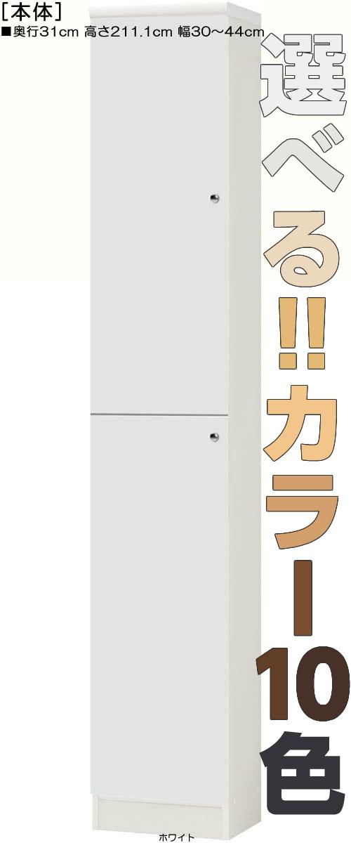 全面扉オーダー壁面収納 高さ211.1cm幅30~44cm奥行31cm 上下共片開き(左開き/右開き) 全面扉付図書コーナー本棚