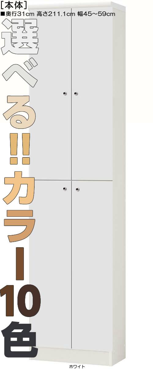 全面扉オーダー壁面収納 高さ211.1cm幅45~59cm奥行31cm 上下共両開き 全面扉付子供部屋棚