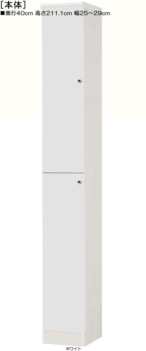 全面扉全面扉付きスリム収納 高さ211.1cm幅25~29cm奥行40cm 上下共片開き(左開き/右開き) 全面扉付図書室収納