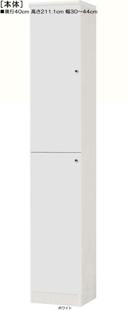 全面扉扉付きファイル収納棚 高さ211.1cm幅30~44cm奥行40cm 上下共片開き(左開き/右開き) 全面扉付デスク周り家具