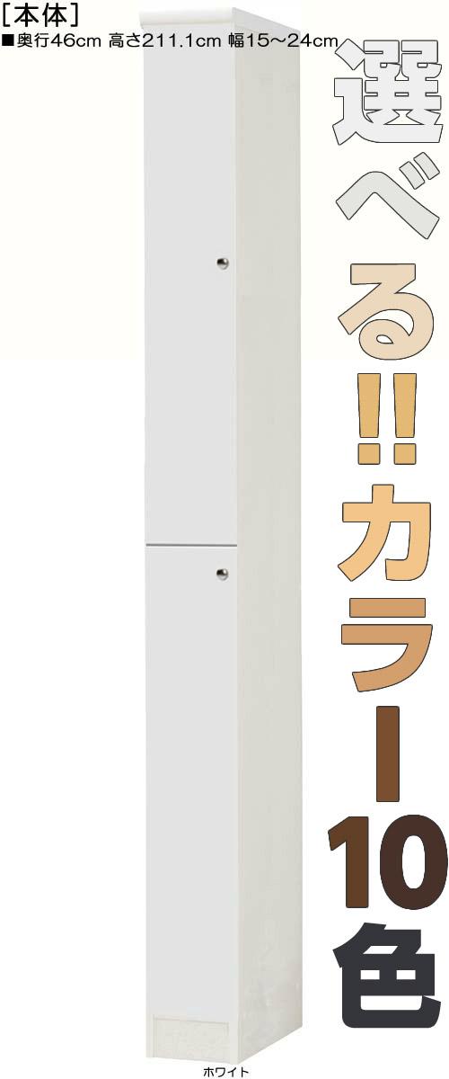 【期間限定ポイント6倍 11/30まで】全面扉リビング隙間収納 高さ211.1cm幅15~24cm奥行46cm 上下共片開き(左開き/右開き) 全面扉付客室棚