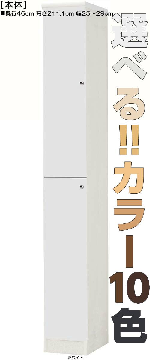 全面扉リビング隙間収納 高さ211.1cm幅25~29cm奥行46cm 上下共片開き(左開き/右開き) 全面扉付リビングボード