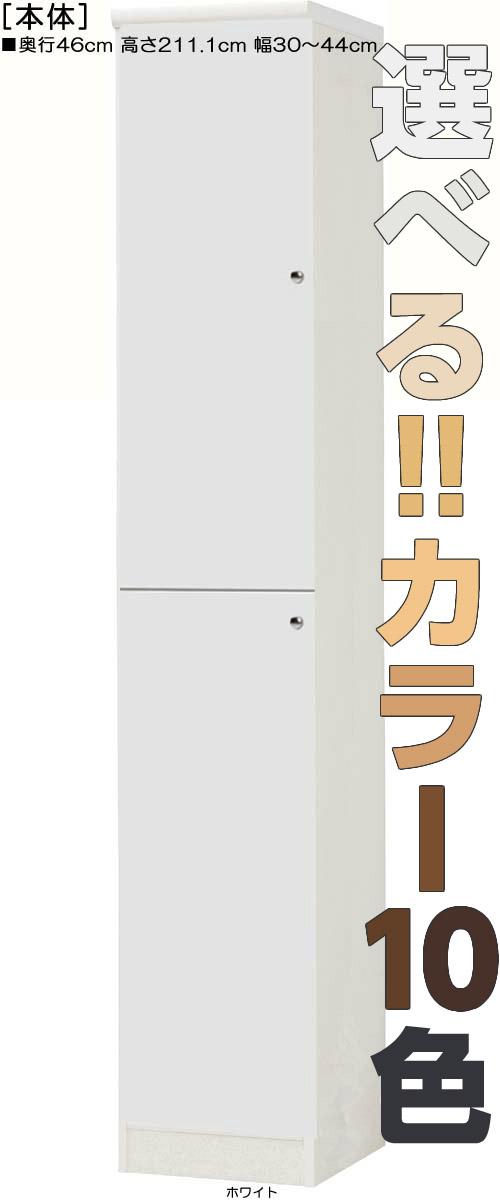 【期間限定ポイント6倍 9/4まで】全面扉壁面収納 高さ211.1cm幅30~44cm奥行46cm 上下共片開き(左開き/右開き) 全面扉付子供部屋ディスプレイ