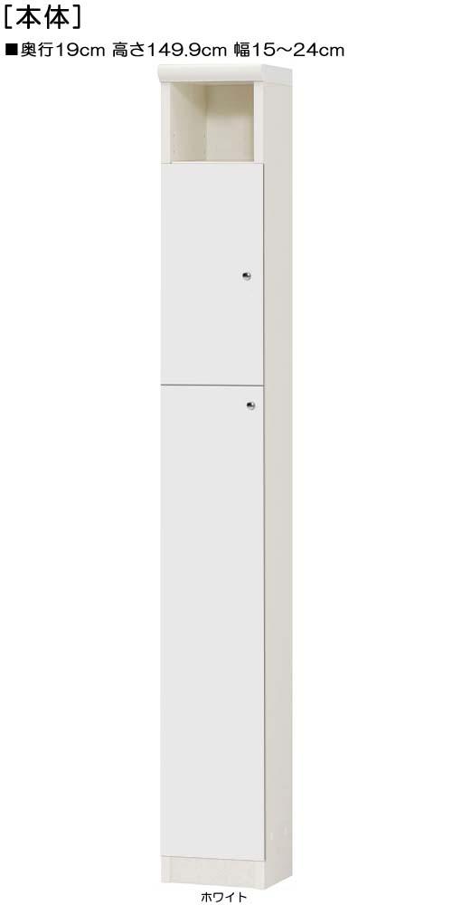 下部扉スリム収納高さ149.9cm幅15~24cm奥行19cm上下片開き 扉高さ127.3cm 扉付キッチンラック スリム収納