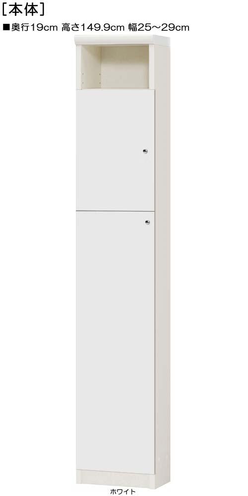 下部扉スリム収納高さ149.9cm幅25~29cm奥行19cm上下片開き 扉高さ127.3cm 扉付塾収納 スリム収納