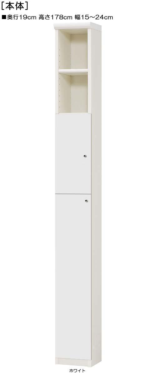 下部扉スリム収納高さ178cm幅15~24cm奥行19cm上下片開き 扉高さ127.3cm 扉付ロビー棚 スリム収納
