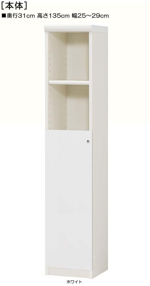 下部扉キッチン隙間収納高さ135cm幅25~29cm奥行31cm片開き 扉高さ72.5cm 扉付ダイニング収納 キッチン隙間収納