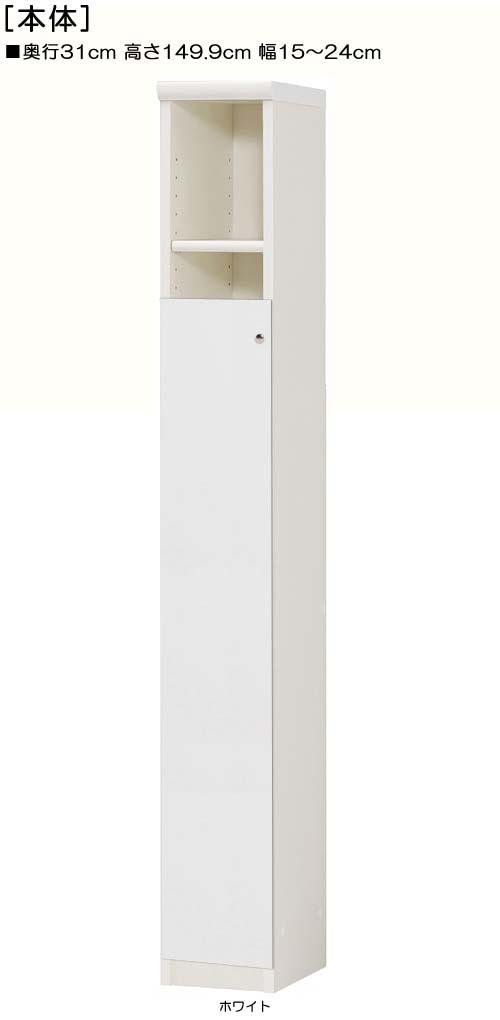 下部扉トイレ隙間収納高さ149.9cm幅15~24cm奥行31cm片開き 扉高さ109.5cm 扉付ベッドルームディスプレイ トイレ隙間収納