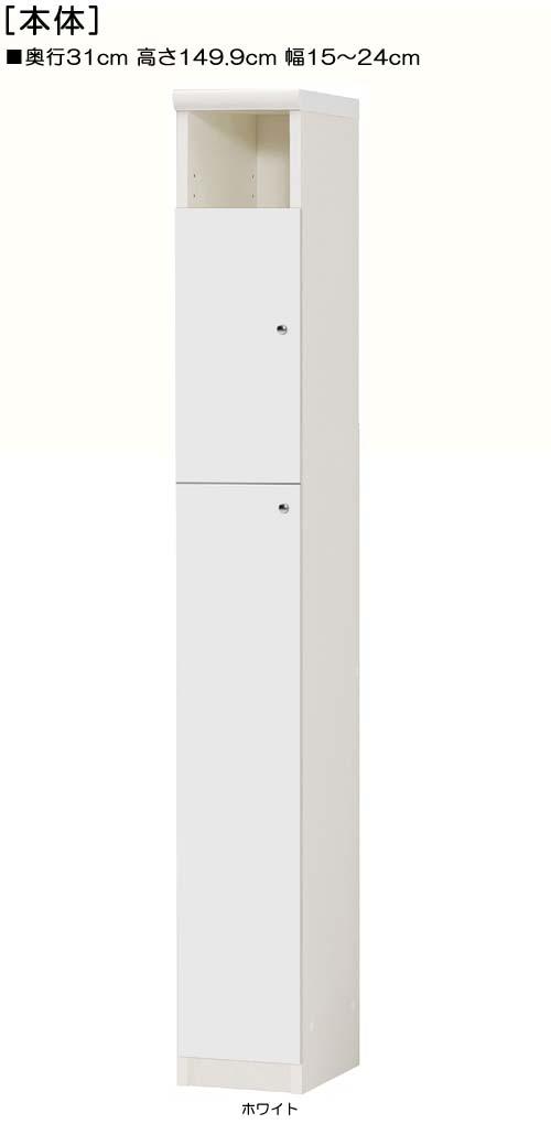 下部扉トイレ隙間収納高さ149.9cm幅15~24cm奥行31cm上下片開き 扉高さ127.3cm 扉付ロビー収納 トイレ隙間収納