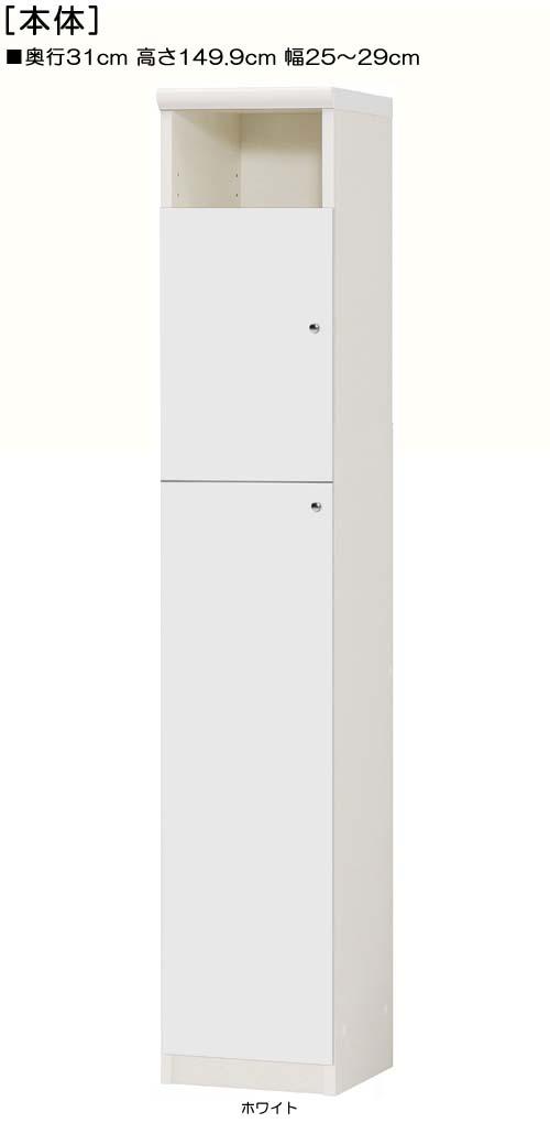 下部扉キッチン隙間収納高さ149.9cm幅25~29cm奥行31cm上下片開き 扉高さ127.3cm 扉付洗面所収納 キッチン隙間収納