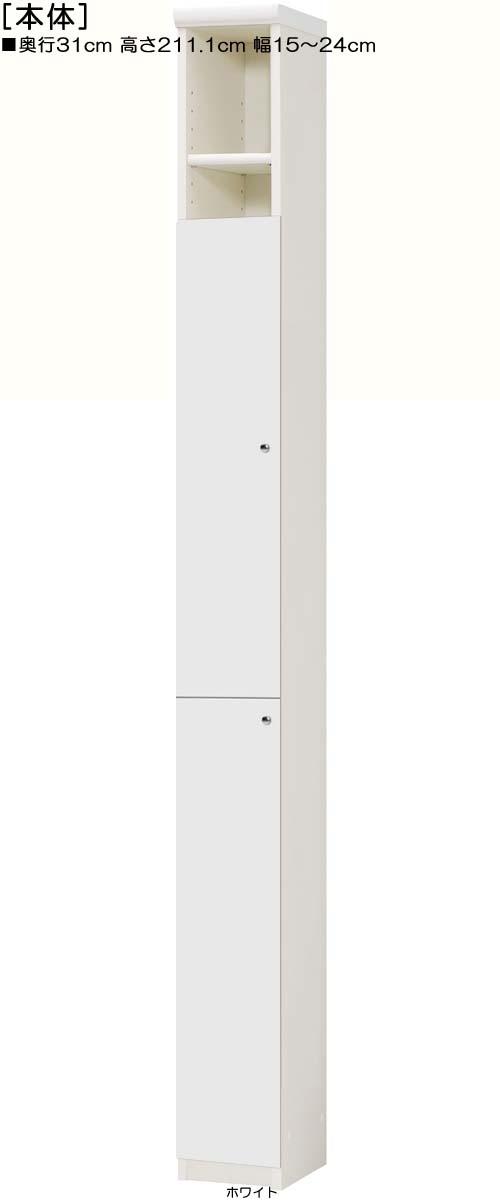 下部扉隙間収納高さ211.1cm幅15~24cm奥行31cm上下片開き 扉高さ170.2cm 扉付ベッドルーム棚 隙間収納
