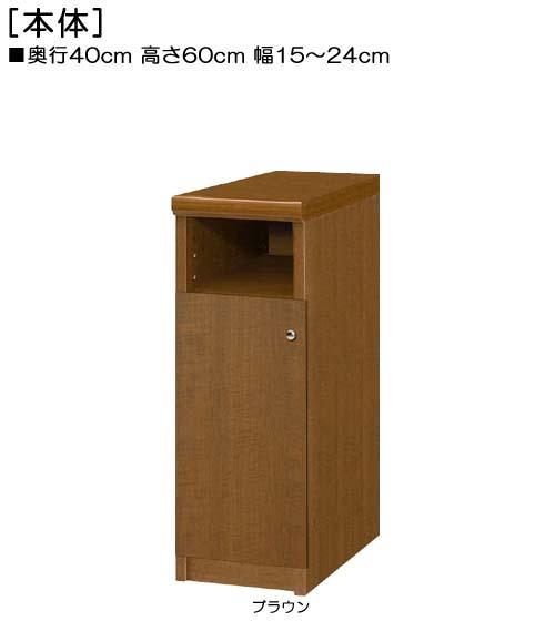 下部扉扉付木製本箱高さ60cm幅15~24cm奥行40cm片開き 扉高さ41.5cm 扉付ロビー収納 扉付木製本箱