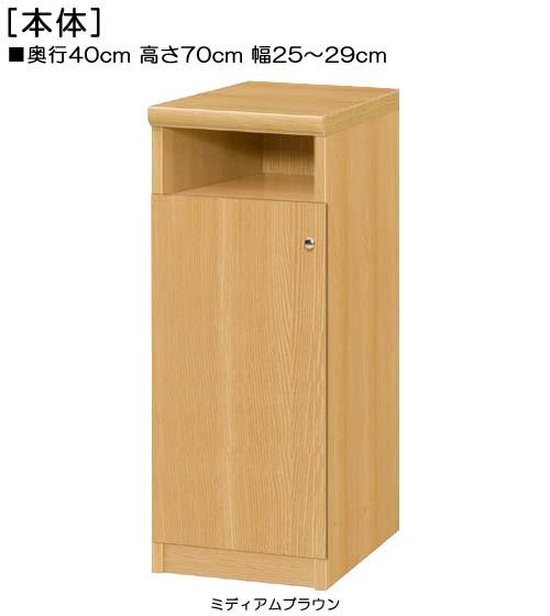下部扉本箱高さ70cm幅25~29cm奥行40cm片開き 扉高さ52.5cm 扉付応接間ラック 本箱