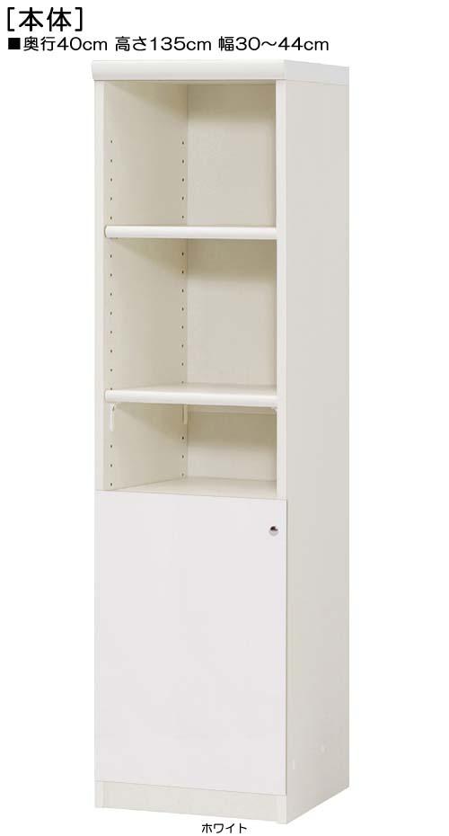 下部扉木製整理棚高さ135cm幅30~44cm奥行40cm片開き 扉高さ52.5cm 扉付台所棚 木製整理棚