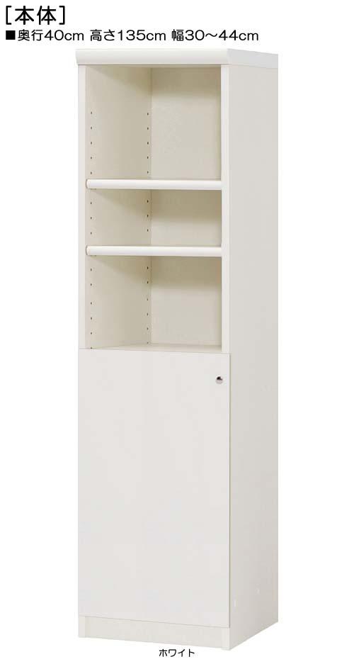 下部扉木製整理棚高さ135cm幅30~44cm奥行40cm片開き 扉高さ62.6cm 扉付ランドリー棚 木製整理棚