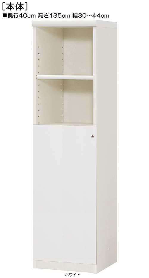下部扉木製整理棚高さ135cm幅30~44cm奥行40cm片開き 扉高さ72.5cm 扉付洗面所シェルフ 木製整理棚