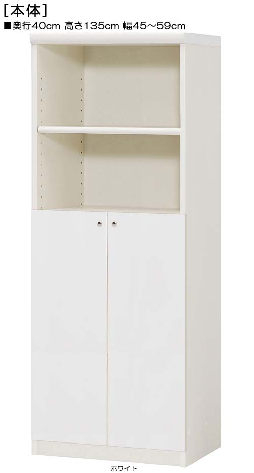 下部扉木製整理棚高さ135cm幅45~59cm奥行40cm両開き 扉高さ72.5cm 扉付客間ディスプレイ 木製整理棚