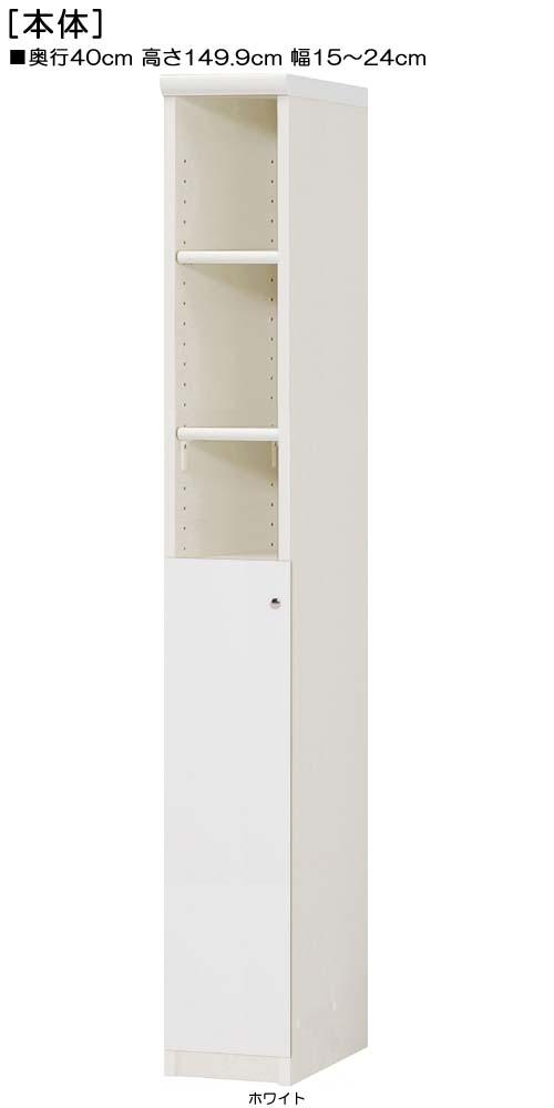 下部扉台所スリム収納高さ149.9cm幅15~24cm奥行40cm片開き 扉高さ72.5cm 扉付客室収納 台所スリム収納