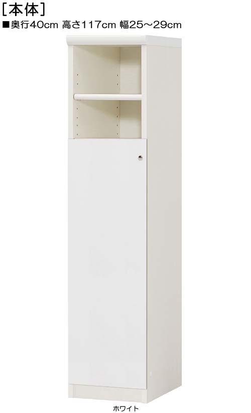 下部扉キッチン隙間収納高さ117cm幅25~29cm奥行40cm片開き 扉高さ80.8cm 扉付リビングボード キッチン隙間収納